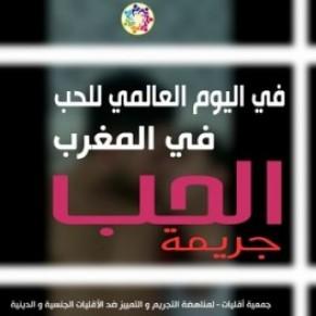 Deux homosexuels condamnés à 6 mois de prison à Tanger - Maroc
