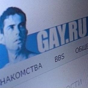 Le site Gay.ru interdit d'accès depuis lundi  - Russie