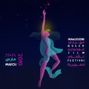 2e édition du festival queer à Tunis  - Tunisie