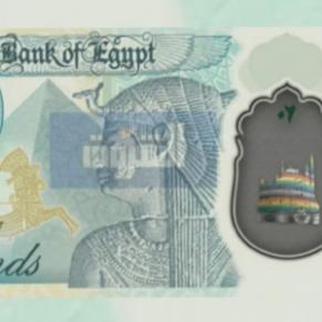 La Banque centrale dément qu'un filigrane arc-en-ciel sur un billet soit un signe LGBT - Egypte